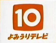よみうりテレビ旧ロゴ