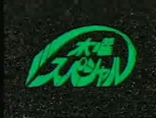 木曜スペシャル(1993)