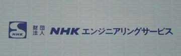 NHKエンジニアリングサービス