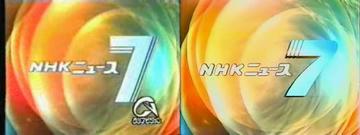 ニュース7新旧ロゴ