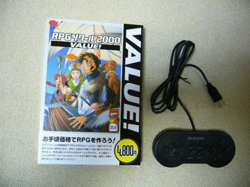 「RPGツクール2000 VALUE!」と「レトロ風USBゲームパッド」