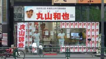 丸山和也選挙事務所