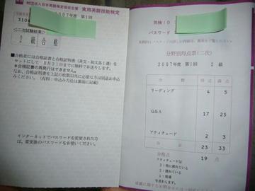 英検合格通知書