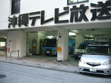 沖縄テレビ放送
