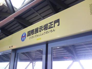 国際展示場正門駅