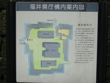 福井県庁構内案内図