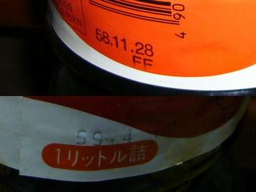昭和の醤油