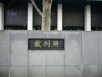 東京地裁前