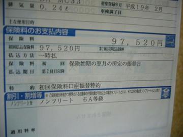 保険証券2007年版