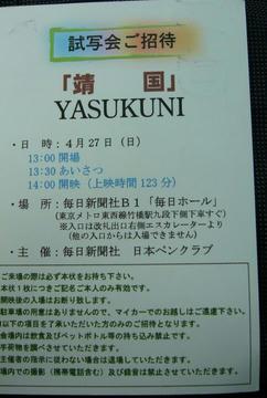 『靖国 YASUKUNI』試写会・葉書