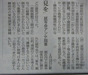 毎日新聞朝刊・東京本社版21面(2008年5月5日)