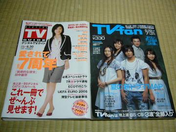 デジタルTVガイド(左)&TVfan(右)