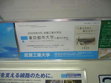 武蔵工業大学→東京都市大学