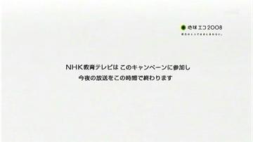 NHK教育早期放送終了のおしらせ