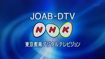 NHK東京教育デジタルテレビジョンID