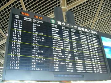 成田空港運行案内表