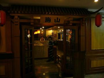 レストランの門構え