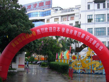 歓迎会の門