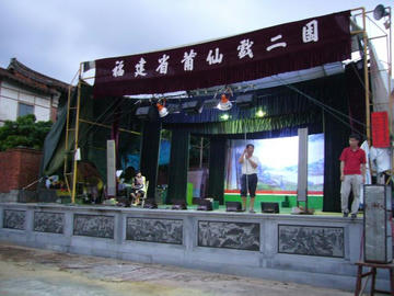莆仙劇・夜の部舞台