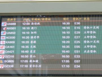 CA421便 16:40北京発