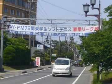 関東学生ソフトテニスフェスティバル垂れ幕