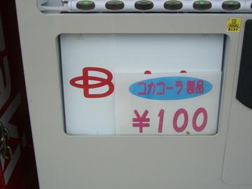 ベイシア内自販機1