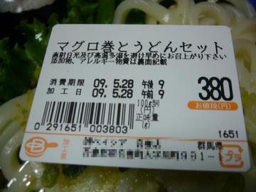 たった380円