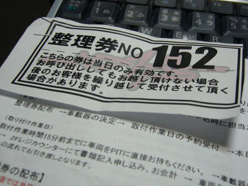 整理券番号152