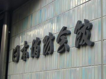 日本消防会館