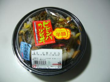 ビビンバカルビ丼