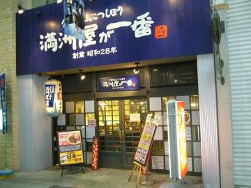 久留米ラーメン 満州屋が一番 松山店