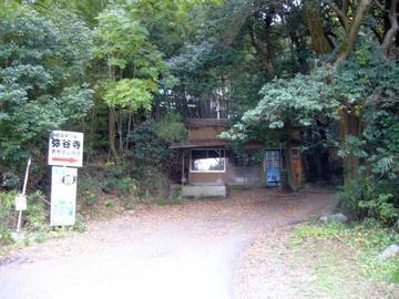 71番札所 弥谷寺 入口