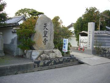 79番札所 天皇寺高照院 入口