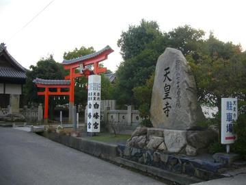 79番札所 天皇寺高照院と白峰宮