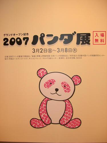 panda-ten2y.jpg