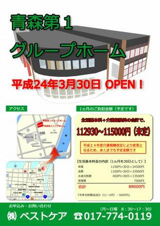aomori_first_group_home1.jpg