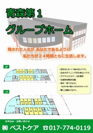 aomori_first_group_home2.jpg