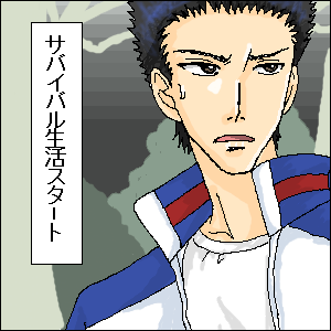 平手打ち日記 テニスの王子様ドキドキサバイバル--浮気は失敗 ...