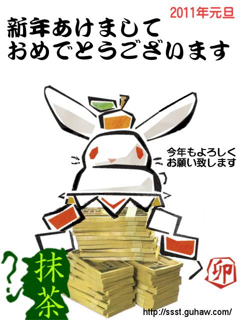 抹茶の年賀状2011