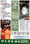 平成19年 茅輪祭ポスター