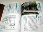 伊太祁曽神社のページ
