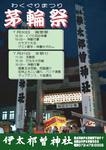 H21茅輪祭ポスター