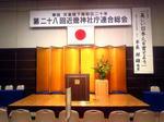 近畿神社庁連合総会