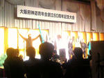 大阪府神道青年会創立60周年記念大会