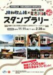 貴志川線スタンプラリー