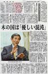 平成23年1月5日 産経新聞
