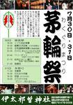 平成23年 茅輪祭