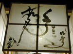 大徳寺昭輝氏(神奈川県)