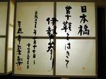 三遊亭栄楽氏(東京都)