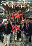 平成23年例祭・神幸祭